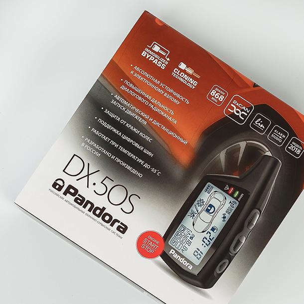 Pandora DX 50S