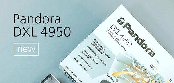 Pandora DXL 4950 уже в продаже!