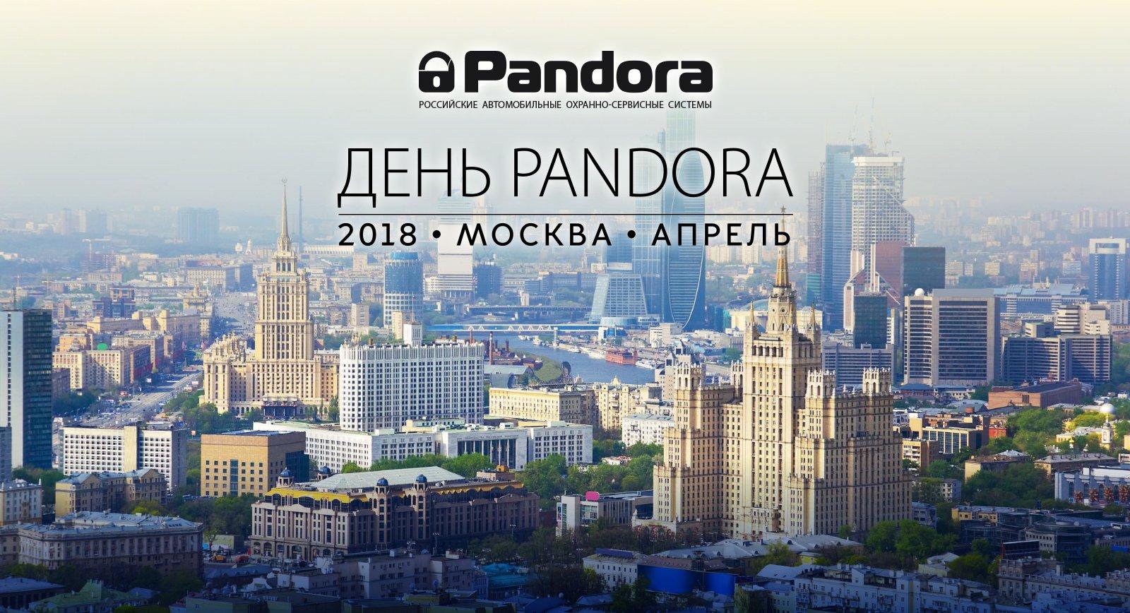 День Pandora в Москве 2018